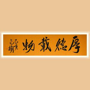 中国美协会员 范扬(厚德载物)ZH498