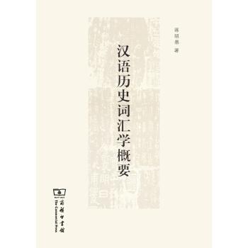 汉语历史词汇学概要(pdf+txt+epub+azw3+mobi电子书在线阅读下载)