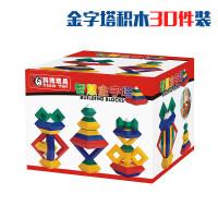 百变金字塔儿童玩具3-6周岁男孩女4-5-7-10拼装开智积木