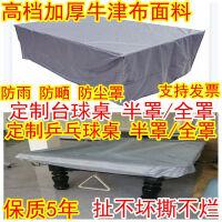 新品台球桌罩防水防晒罩台球桌罩盖布桌乒乓球桌台防雨罩
