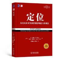定位:争夺用户心智的战争 经典重译版 定位经典丛书 有史以来对美国营销影响巨大的观念 定位想市场营销书籍