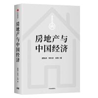 房地产与中国经济 中信出版社
