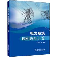 电力系统调相调压计算 中国电力出版社