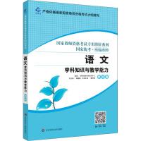 语文学科知识与教学能力 初中版 华东师范大学出版社