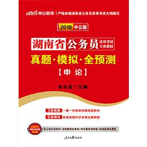 中公版2018湖南省公务员录用考试专业教材真题模拟全预测申论(电子书)