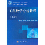 【按需印刷】-工科数学分析教程(上册)