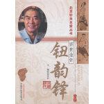 金针济世-钮韵铎・北京针灸名家丛书