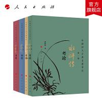 中国四大古典名著考论(全四册)