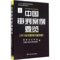 中国审判案例要览2013年刑事审判案例卷 国家法官学院,中国人民大学法学院 编