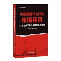 中国需要什么样的市场经济―21位专家学者与吴敬琏先生商榷