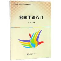 多国手语入门/卢苇 郑州大学出版社