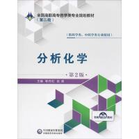 分析化学 第2版 中国医药科技出版社