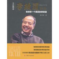 [二手9成新]天语物道--李政道评传 赵天池 9787518207459 中国计划出版社