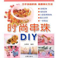 时尚串珠DIY
