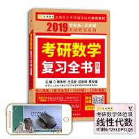 2019考研数学 2019 李永乐·王式安考研数学复习全书(数学一) 金榜图书