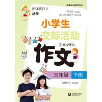 小学生交际活动作文(三年级下册)(新体系作文丛书)