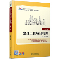 建设工程项目管理(第三版)