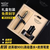 创意文具英雄 1502钢笔墨水套装 钢笔+墨水 商务礼盒套装 英雄笔墨钢笔套装