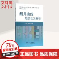 测井曲线地质含义解析 李浩,刘双莲 编著