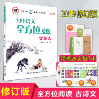 送赠品3本 2019版 初中语文全方位阅读古诗文 诚信图书 延边大学出版 七年级八年级九年级