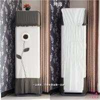 新品立式圆柱柜机格力美的柜式空条罩防尘罩套布艺开机不取2-3P