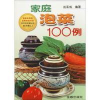家庭泡菜100例 金盾出版社