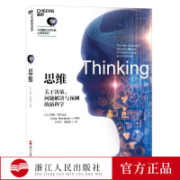 【出版社自营】思维 约翰?布罗克曼(John Brockman) 开启对思维与决策的大思考 决策问题解决与预测的新科学