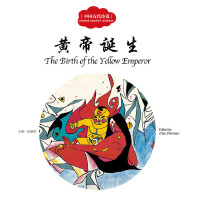 幼学启蒙丛书――中国古代传说4 黄帝诞生(中英对照)