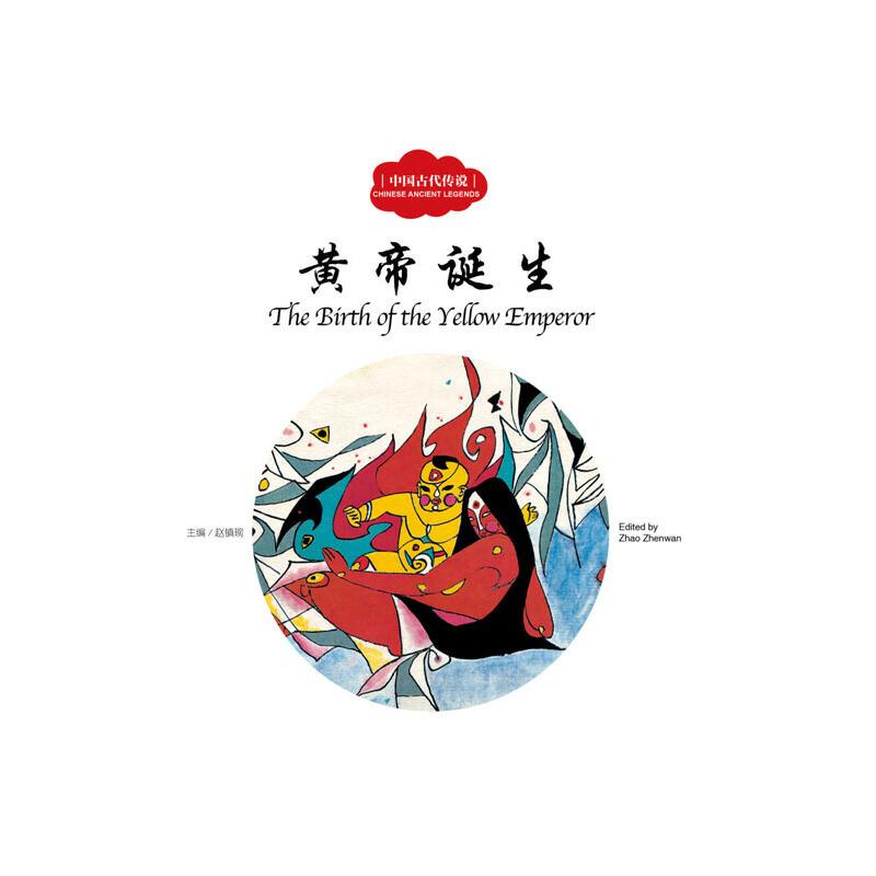 幼学启蒙丛书——中国古代传说4  黄帝诞生(中英对照) (汉英双语对照精美绘本,全国优秀少儿读物一等奖、国家图书奖。一本书让孩子学贯中西。)