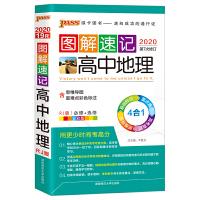 20图解速记--19R.高中地理(人教版)(48开本)