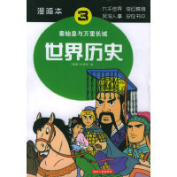 世界历史(3):秦始皇与万里长城(漫画本)