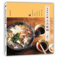 笠原将弘的上品暖锅 9787534984716