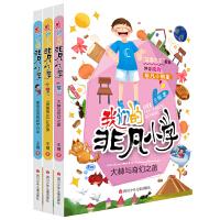 我们的非凡小学第4辑(套装共3册)
