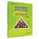 市北初资优生培养教材 七年级数学练习册 (修订版)