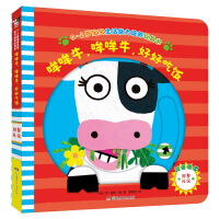 0-2�q����生活能力培�B玩具��:哞哞牛,哞哞牛,好好吃�