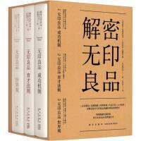 解密无印良品(3册) 新星出版社