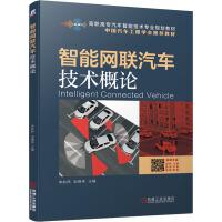 智能网联汽车技术概论 机械工业出版社