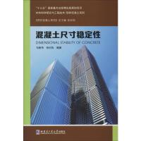 混凝土尺寸稳定性 哈尔滨工业大学出版社