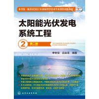 太阳能光伏发电系统工程(第二版)