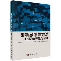 创新思维与方法――TRIZ的理论与应用