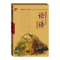书声琅琅 国学诵读本 论语 学生版 中华传统文化推荐读物