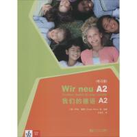 我们的德语 A2(练习册) 同济大学出版社