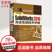 中文版SolidWorks2016完全实战技术手册 吕英波,张莹 主编