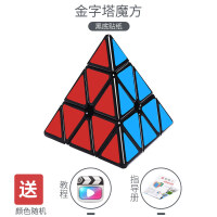 异形魔方三阶学生初学者玩具镜面三角斜转金字塔实色魔方