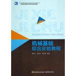 机械基础综合实验教程(高等教育机电专业规划教材)