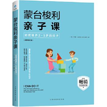 蒙台梭利亲子课(pdf+txt+epub+azw3+mobi电子书在线阅读下载)