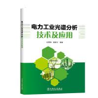电力工业光谱分析技术及应用