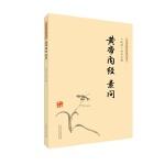 中医临床经典丛书-黄帝内经 素问