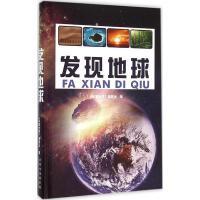 发现地球 《科普世界》编委会 编