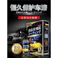 汽车纳米镀膜剂喷雾式度全车快捷车身液体渡膜水晶多功能喷剂